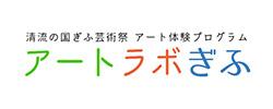 清流の国ぎふ芸術祭アート体験プログラム アートラボぎふ